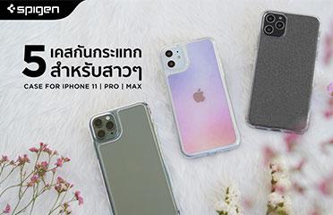 เคสกันกระแทก ดีไซน์สวย ออกแบบมาสำหรับสาวๆ iPhone 11