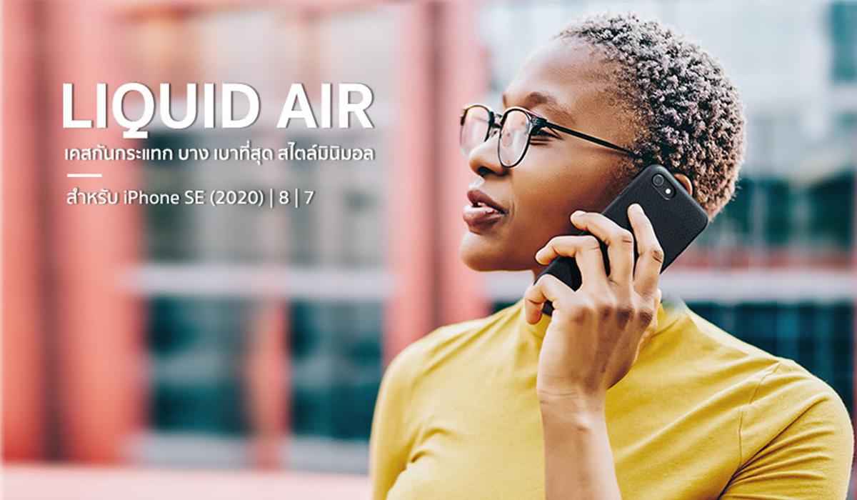 iPhone SE (2020): สายมินิมอล เชิญทางนี้ Liquid air เคสกันกระแทก ที่บางและเบาที่สุด