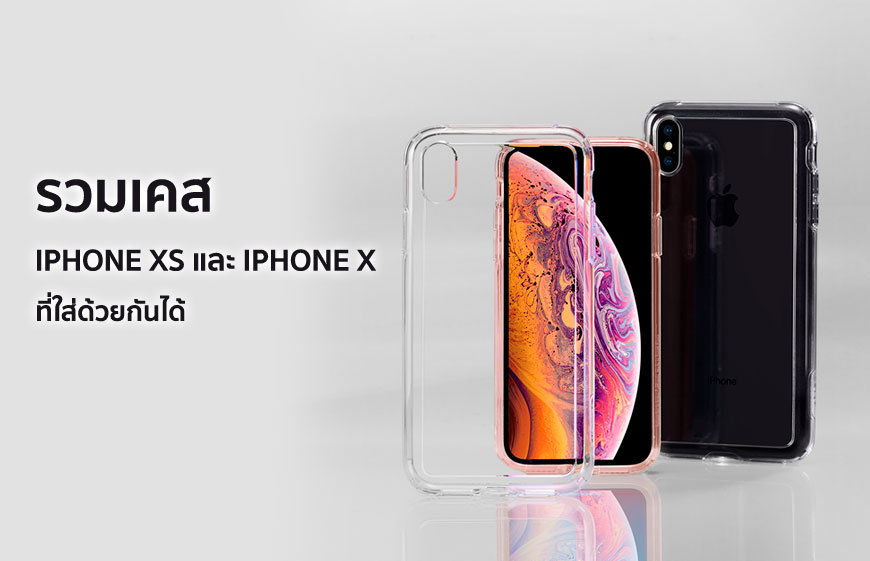 รวมรุ่นเคส Spigen ที่สามารถใส่ได้ทั้ง iPhone XS และ iPhone X