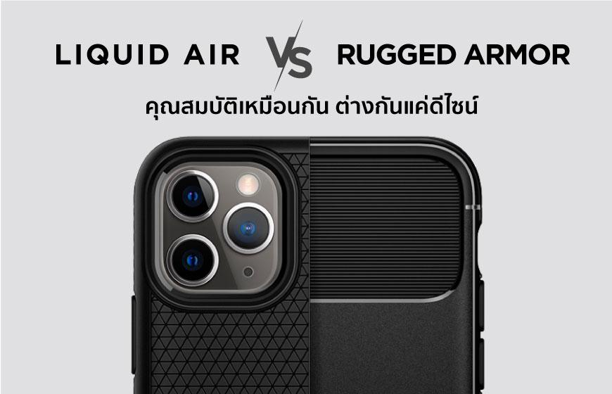 เคส LIQUID AIR และ RUGGED ARMOR สำหรับ iPhone 11, 11 Pro และ 11 Pro Max